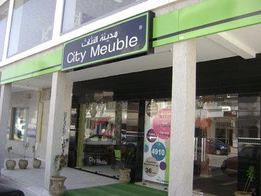 Nabeul city meuble mobilier meuble for City meuble tunisie